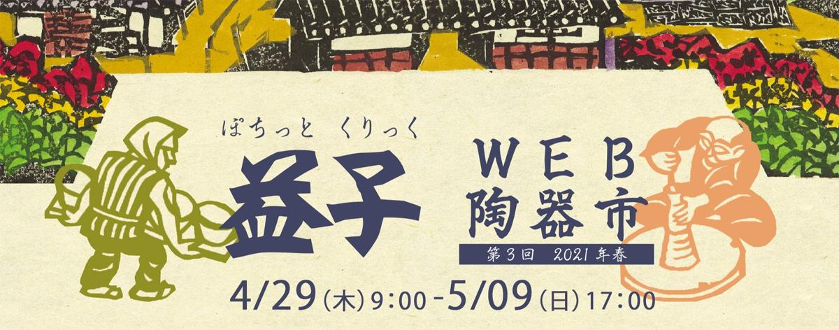 210416_toki02