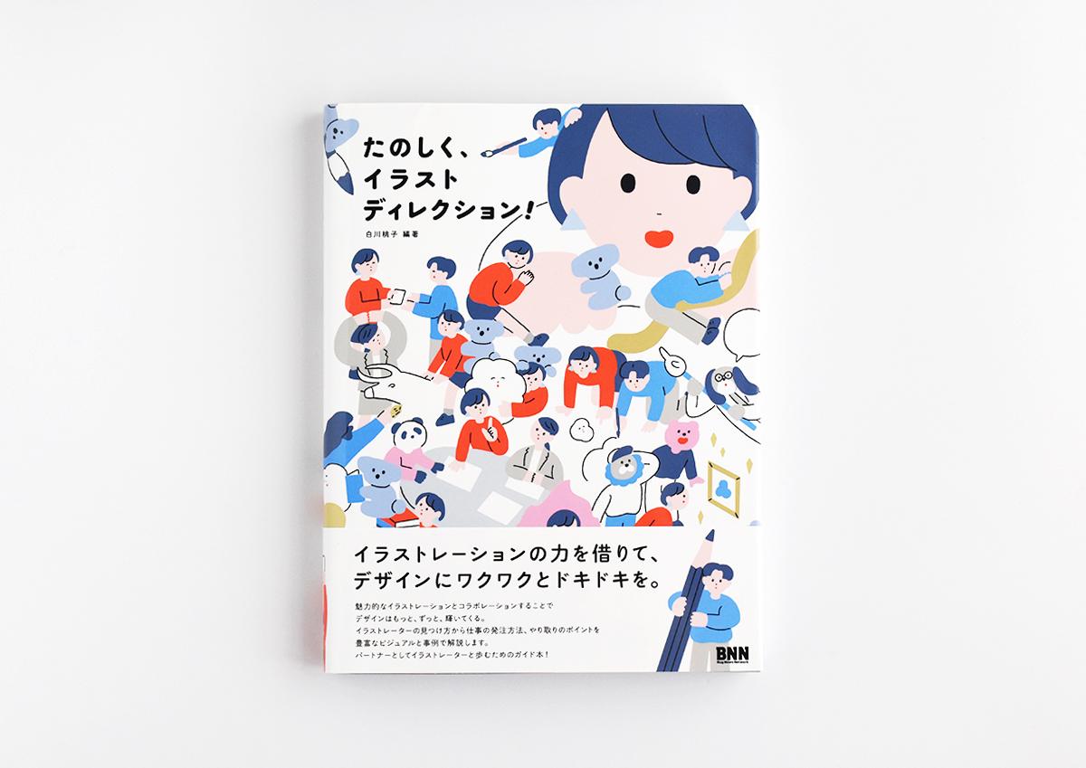 週末読みたい本『たのしく、イラストディレクション!』