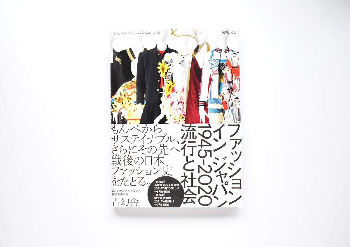 週末読みたい本『ファッション イン ジャパン 1945-2020−流行と社会』