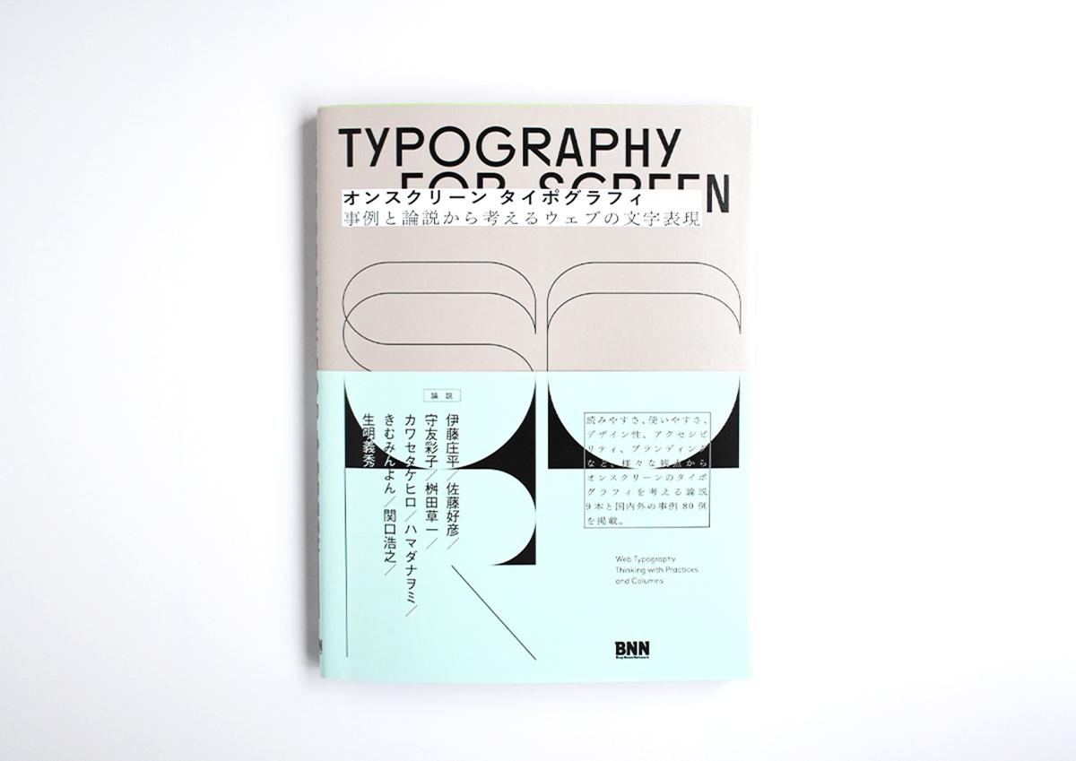 週末読みたい本『オンスクリーン タイポグラフィ 事例と論説から考えるウェブの文字表現』