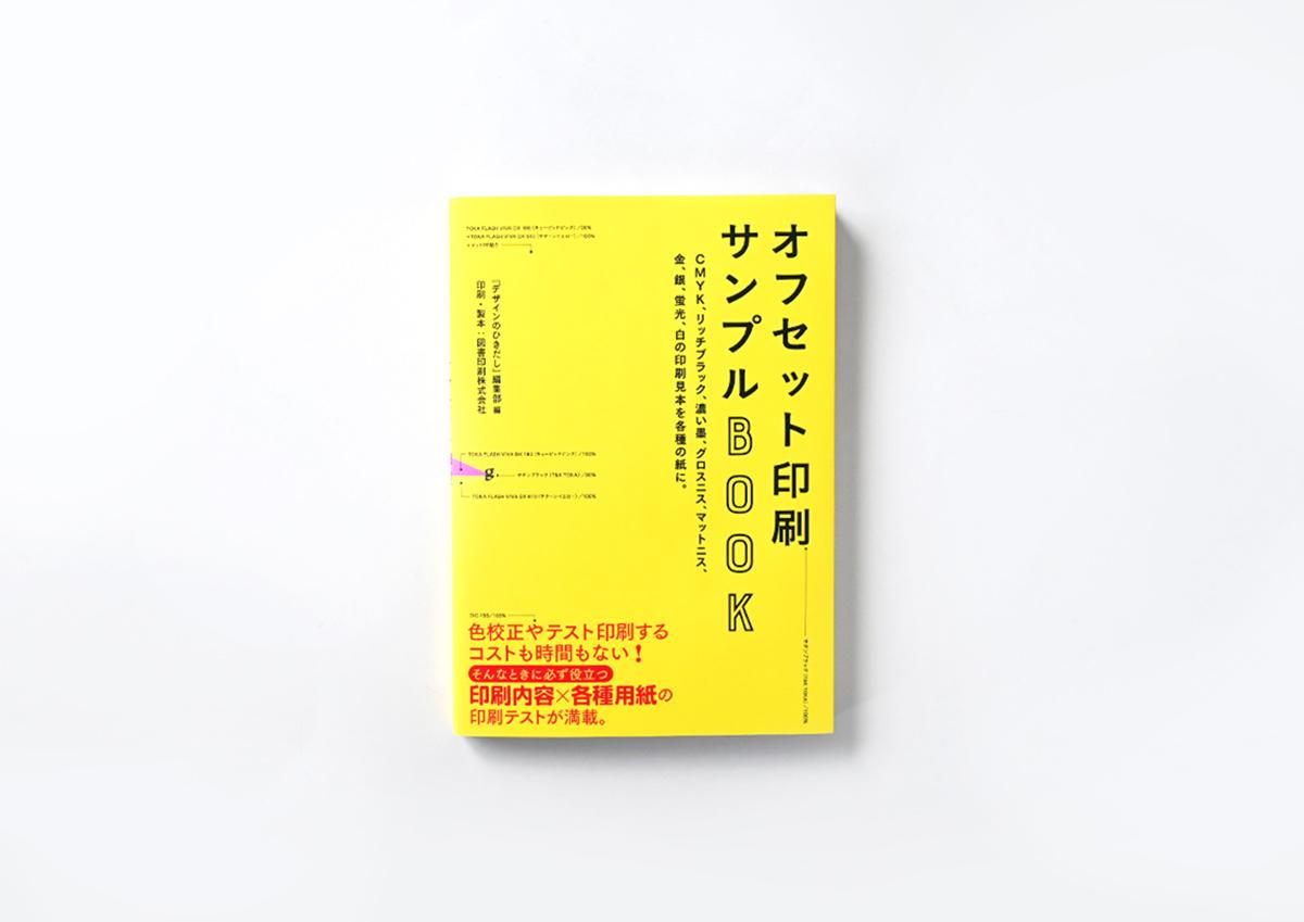 週末読みたい本『オフセット印刷サンプルBOOK』