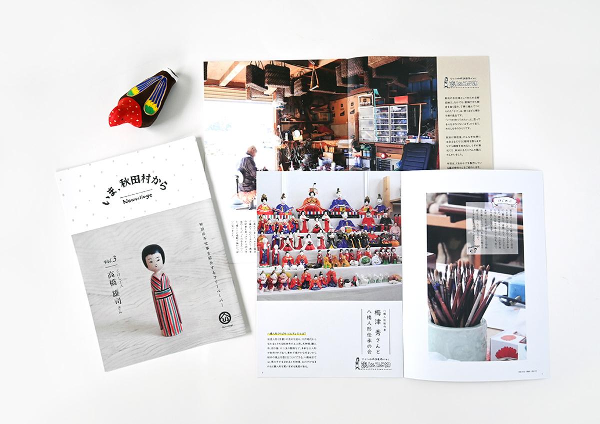 """秋田の美しい""""手仕事""""を独自に取材&制作。フリーペーパー『いま、秋田村から』"""