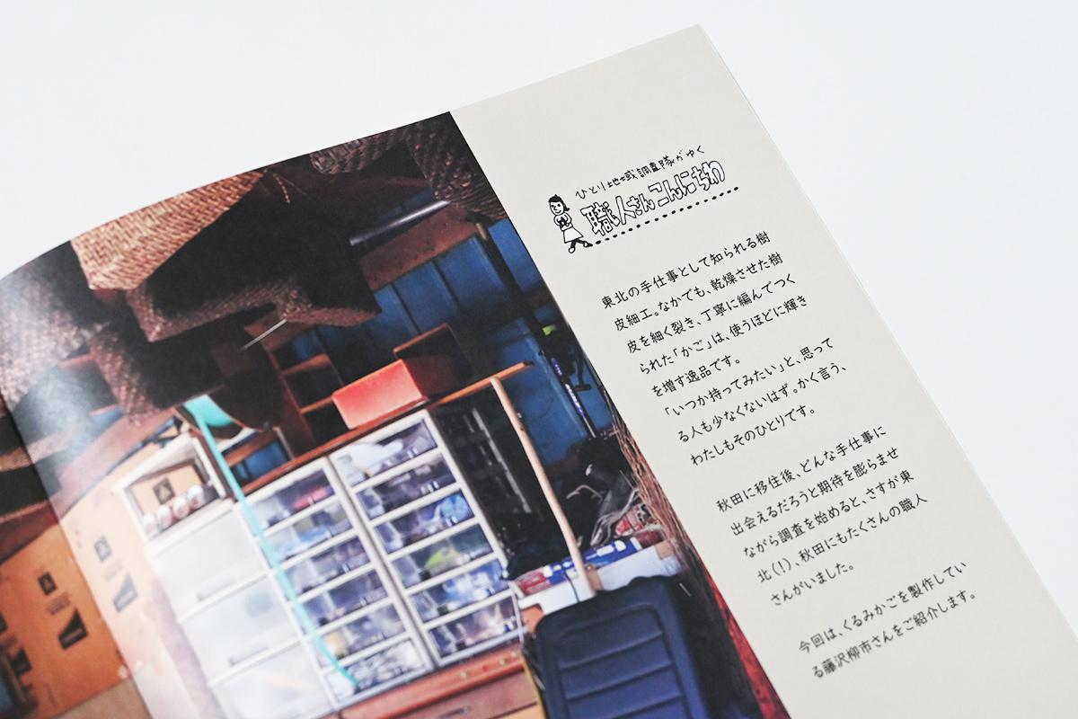 2105_akitamura_05