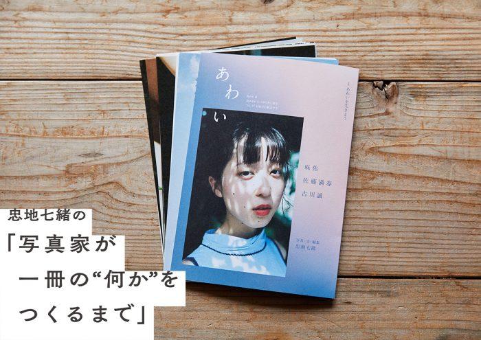 """忠地七緒の「写真家が一冊の""""何か""""をつくるまで」vol.8"""