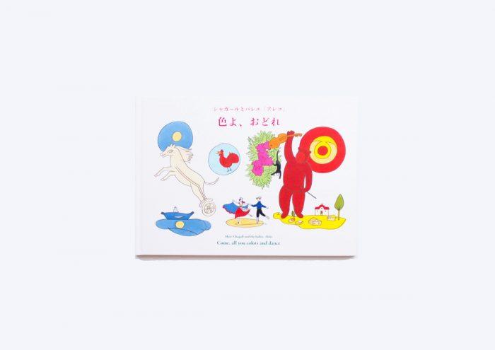 週末読みたい本『シャガールとバレエ「アレコ」 色よ、おどれ』