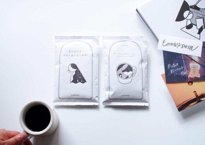 シーンと気持ちに合わせたコーヒーと小説が毎月届く!体験型サブスクリプション「ものがたり珈琲」