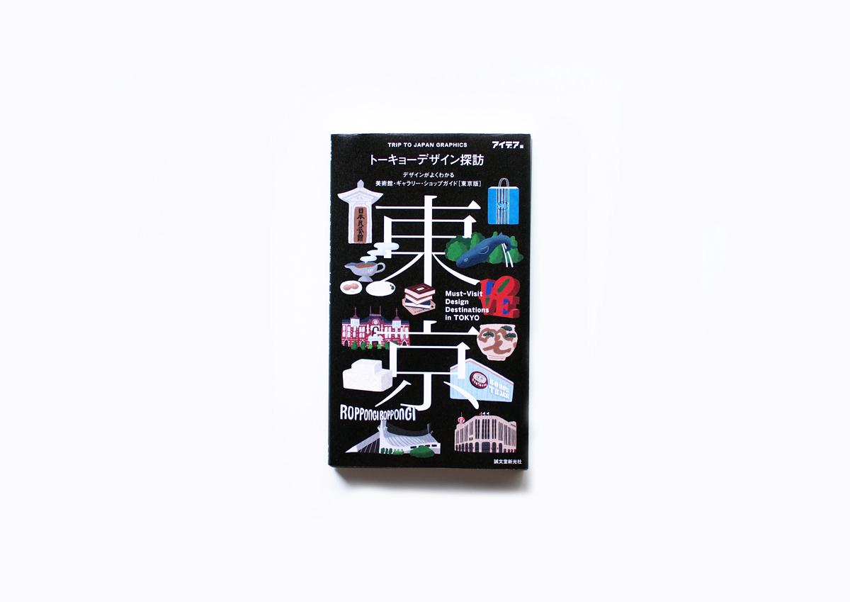 週末読みたい本『トーキョーデザイン探訪 Must-Visit Design Destinations in TOKYO』