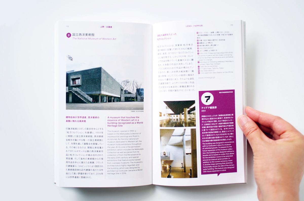 2107_tokyodesign_tanbo_05