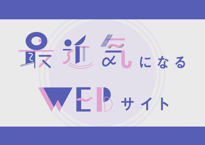 最近気になるWEBサイト|2021年7月号