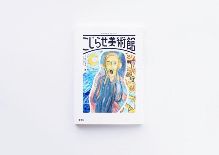 週末読みたい本『こじらせ美術館』