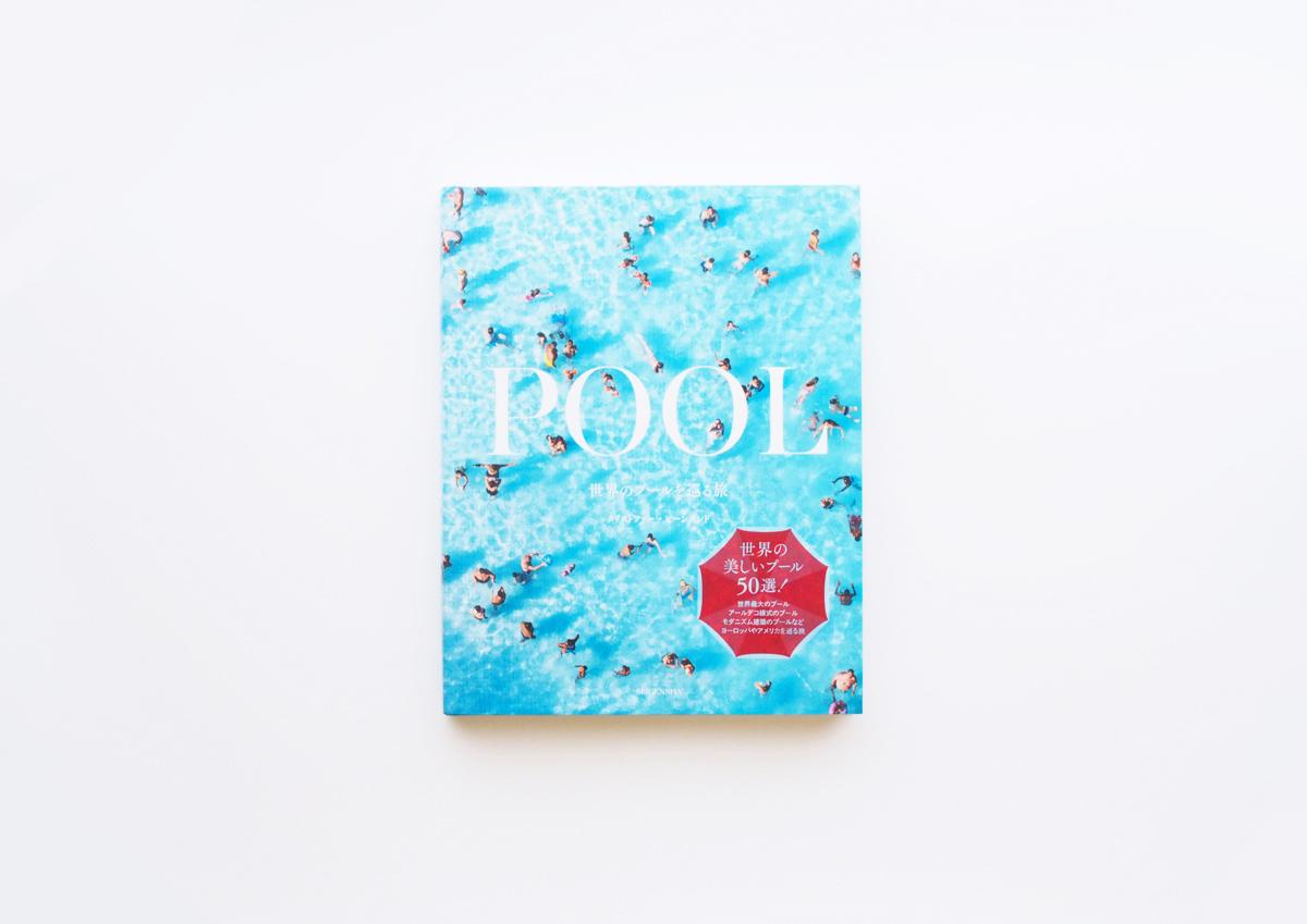 週末読みたい本『写真集 POOL 世界のプールを巡る旅』