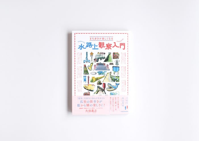 週末読みたい本『まち歩きが楽しくなる 水路上観察入門』