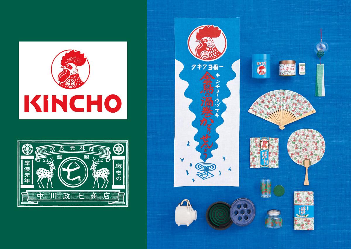 「日本の夏の、暮らしの道具」の新作が登場!昭和30~40年代を彷彿させる、金鳥×中川政七商店のコラボグッズ