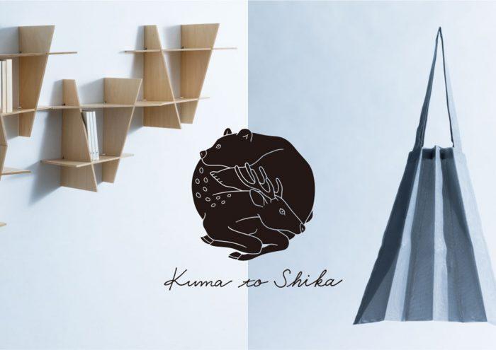 建築の発想と素材から生まれた「暮らしの道具」を制作。隈研吾×中川政七商店プロジェクト「Kuma to Shika」