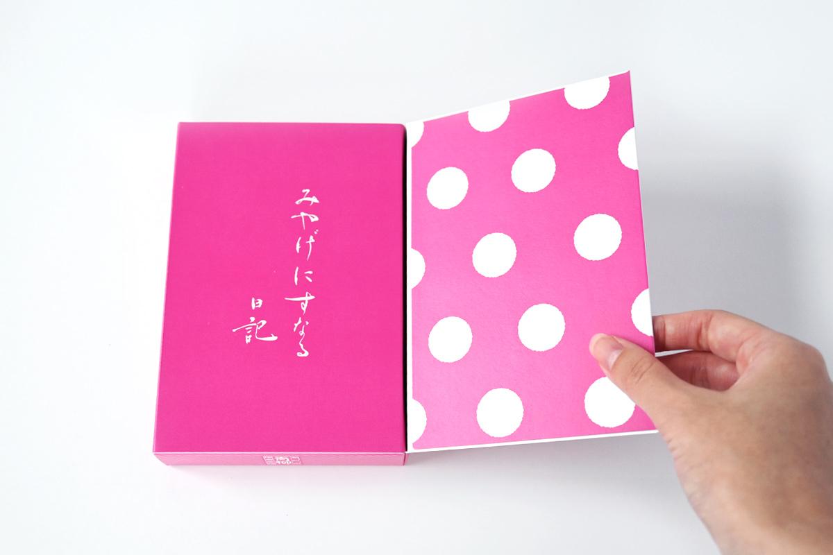 ピンクの土左日記