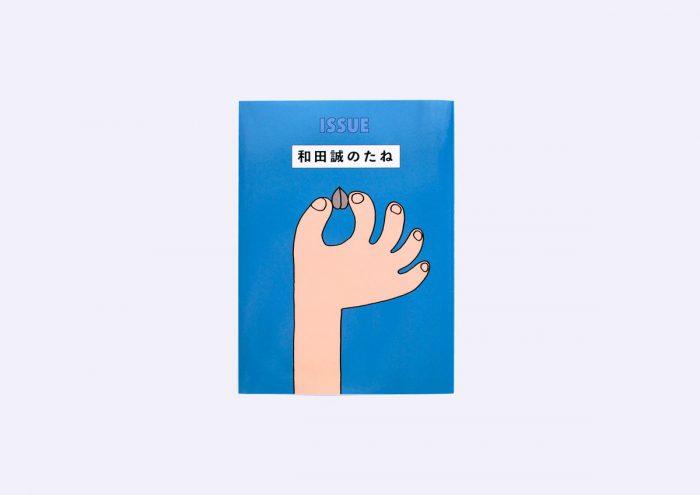 週末読みたい本『ISSUE 和田誠のたね』