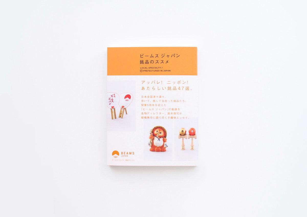 週末読みたい本『ビームス ジャパン 銘品のススメ』