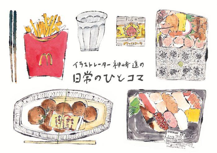 イラストレーター神崎遥の日常のひとコマ vol.2