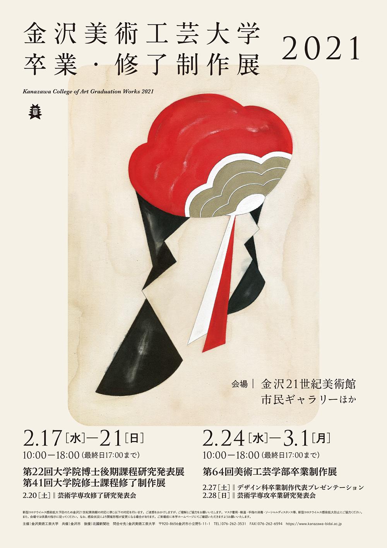 2021_卒展_ポスター