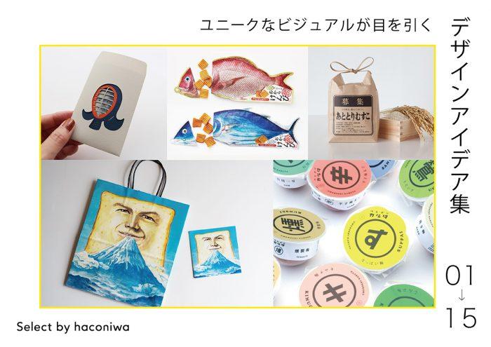 【デザインアイデア集select by haconiwa】ユニークなビジュアルが目を引くデザイン事例集 01〜15