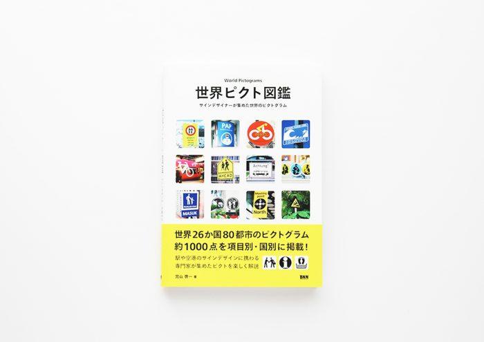 週末読みたい本『世界ピクト図鑑 サインデザイナーが集めた世界のピクトグラム』