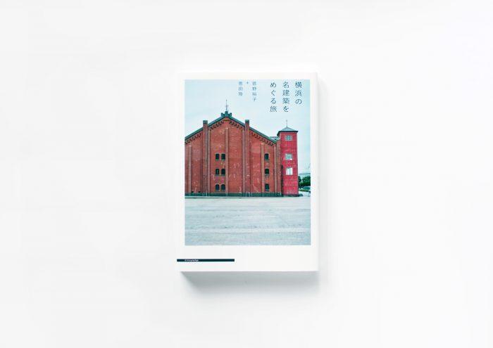 週末読みたい本『横浜の名建築をめぐる旅』
