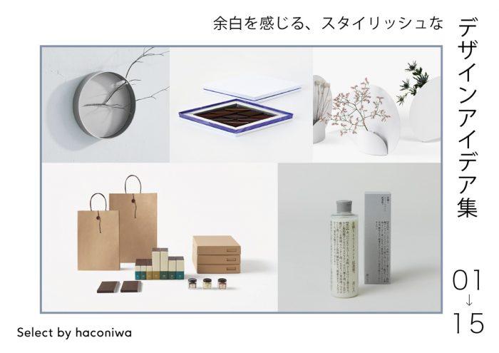 【デザインアイデア集select by haconiwa】余白を感じる、スタイリッシュなデザイン事例集|01〜15