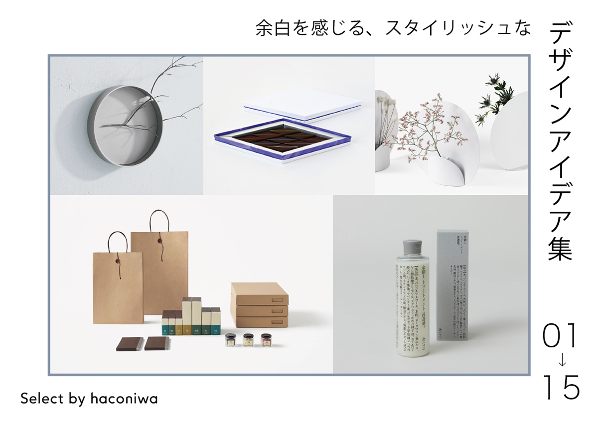 【デザインアイデア集select by haconiwa】余白を感じる、スタイリッシュなデザイン事例集 01〜15
