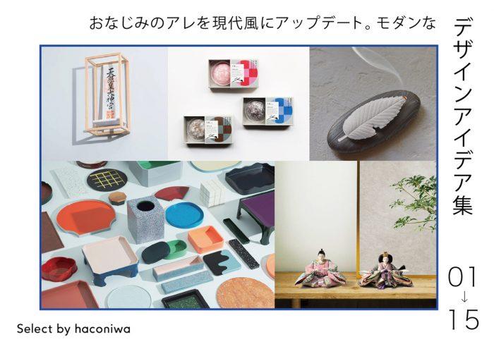【デザインアイデア集select by haconiwa】おなじみのアレを現代風にアップデート。モダンなデザイン事例集|01〜15