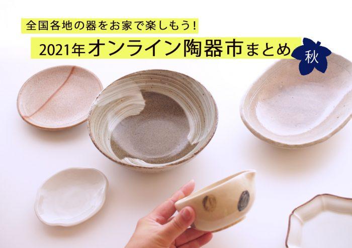 全国各地の器をお家で楽しもう!2021年秋のオンライン陶器市まとめ