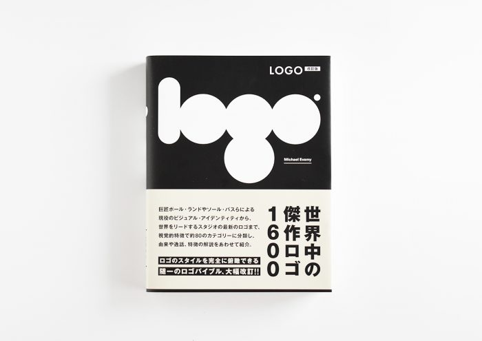 週末読みたい本『LOGO [改訂版]』