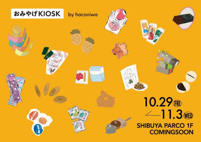 「おみやげクリップ」初のポップアップストア「おみやげKIOSK」を期間限定オープン! 10/29〜11/3に渋⾕パルコ1階COMING SOONにて。