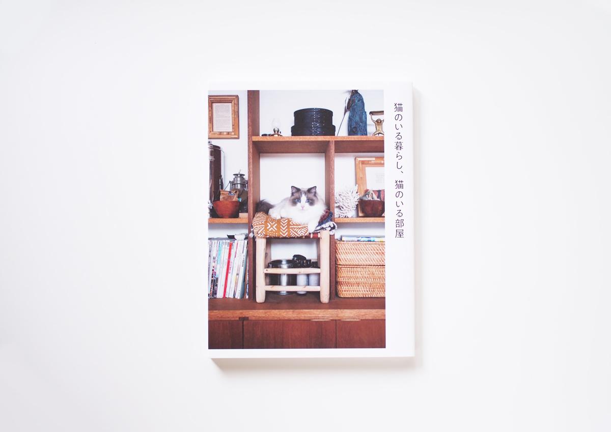 週末読みたい本『猫のいる暮らし、猫のいる部屋』