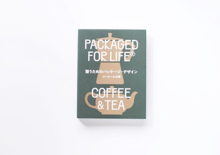 週末読みたい本『憩うためのパッケージ・デザイン コーヒーとお茶』